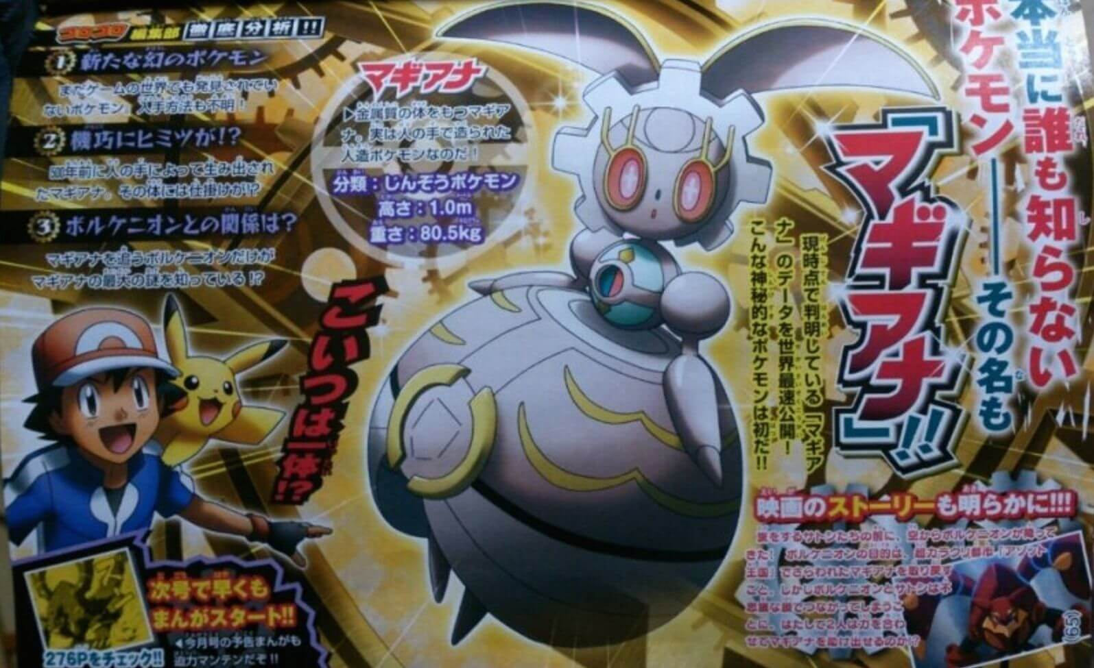 mysterious-new-mythical-pokemon-magearna-revealed-for-2016-movie-the-magearna-reveal-in-841979