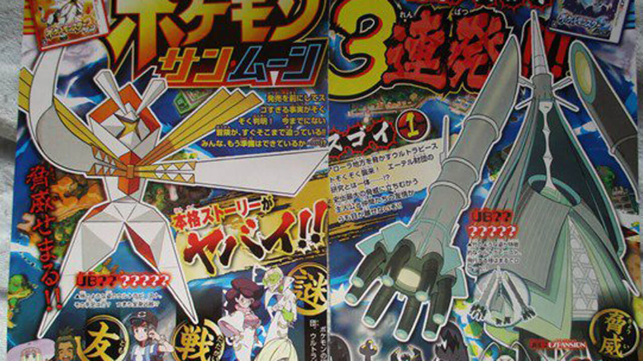 Pokemon Sun And Moon Exclusives Announced