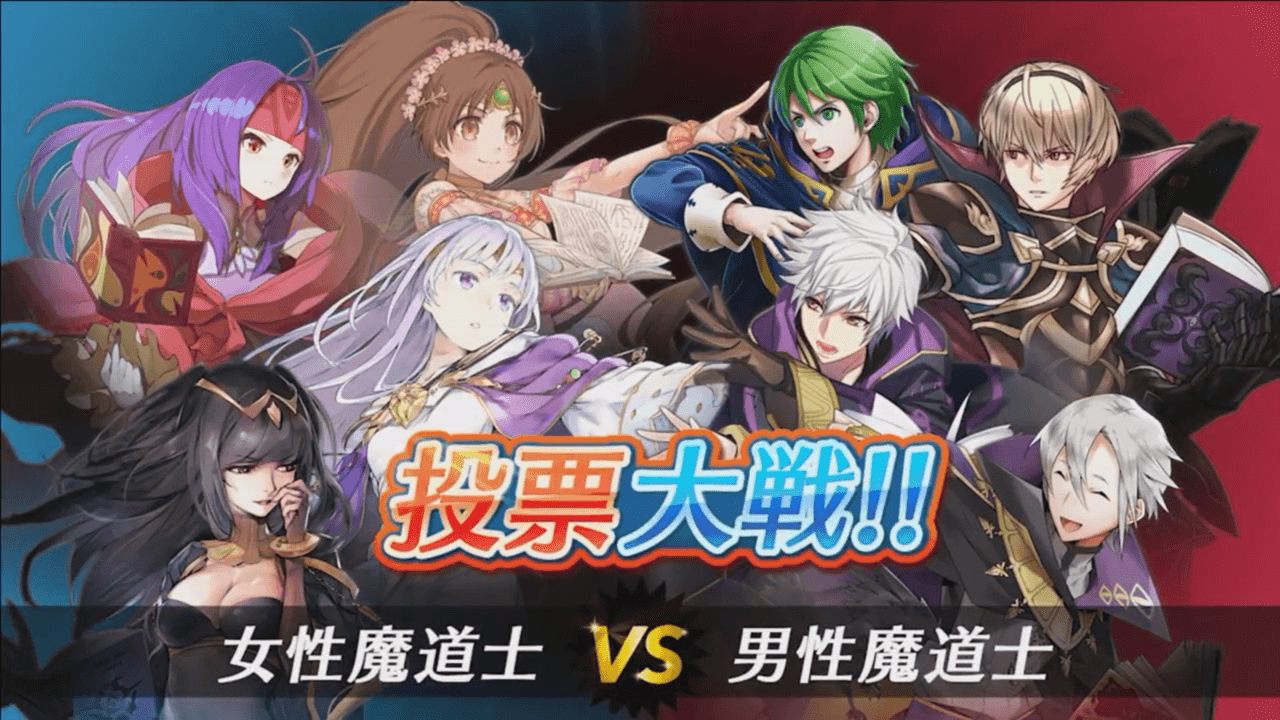Fire Emblem Heroes Update Revamps Voting Gauntlet
