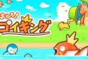 Practice Your Splashing Skills for New Pokemon Mobile Game!