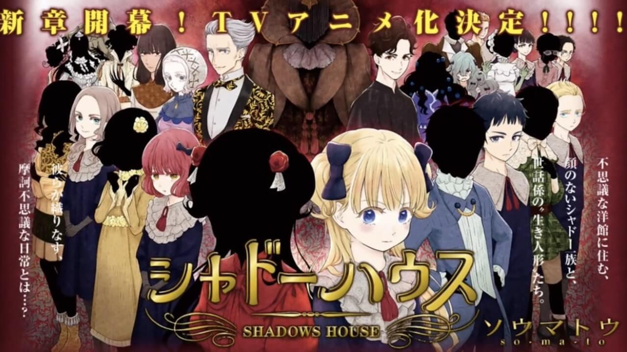 Shadow House Manga Goes on Hiatus