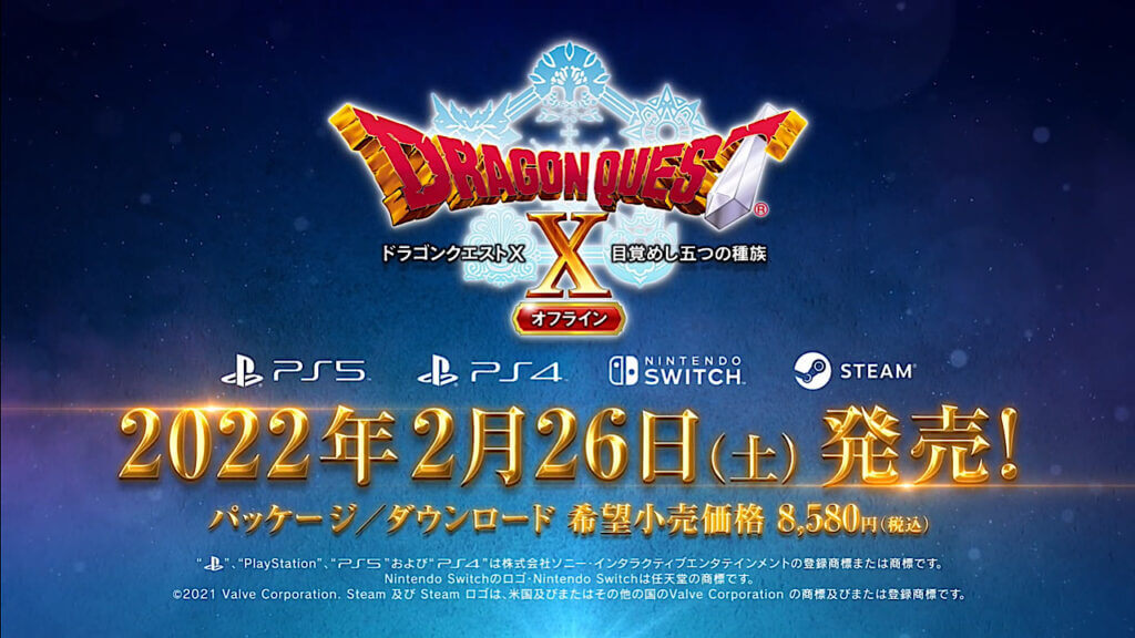 Dragon Quest X Offline Coming to Japan February 26